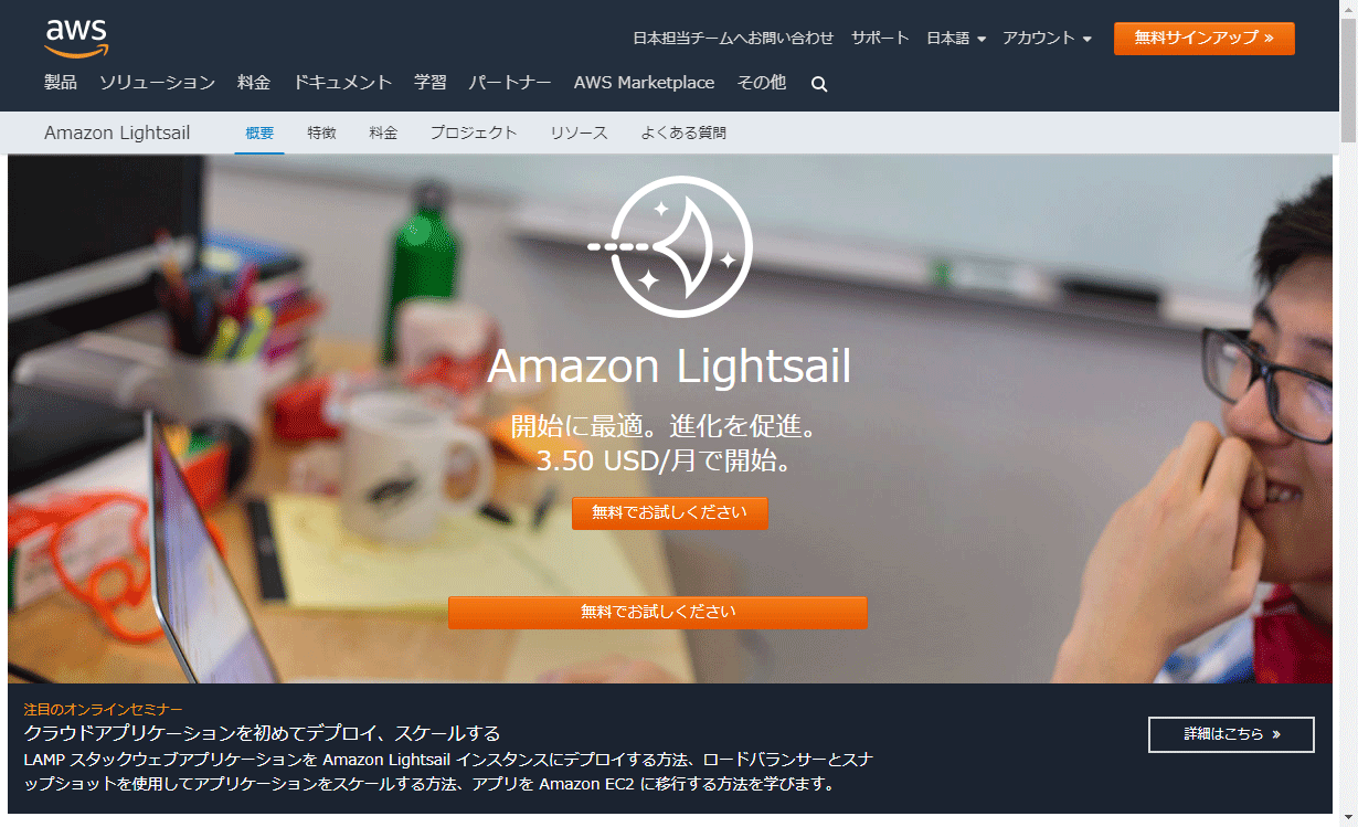 Amazon LightSail公式サイト