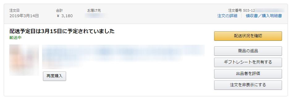 Amazon注文履歴「配送予定日は3月15日に予定されていました」