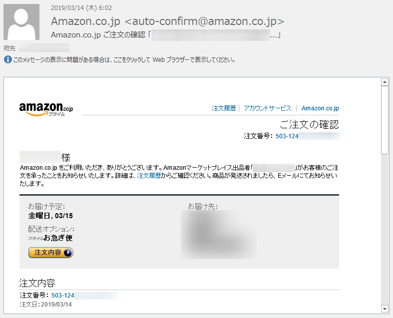 Amazonご注文の確認メール