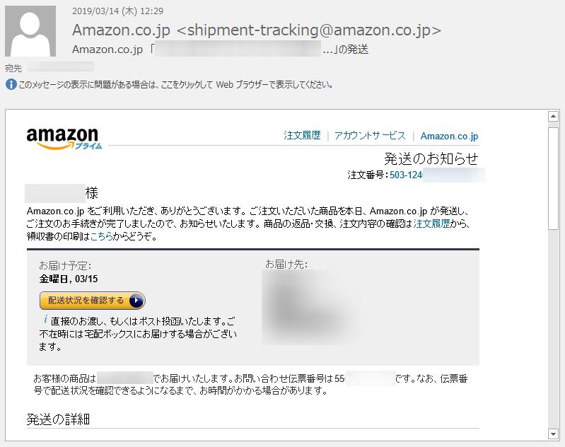 Amazon商品発送メール