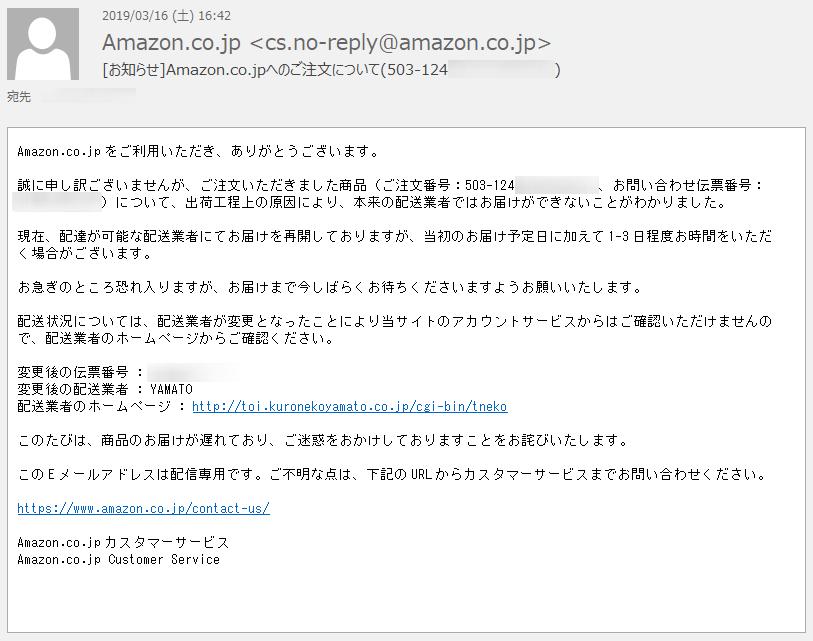 Amazonから「配送業者が変更となった」というメール