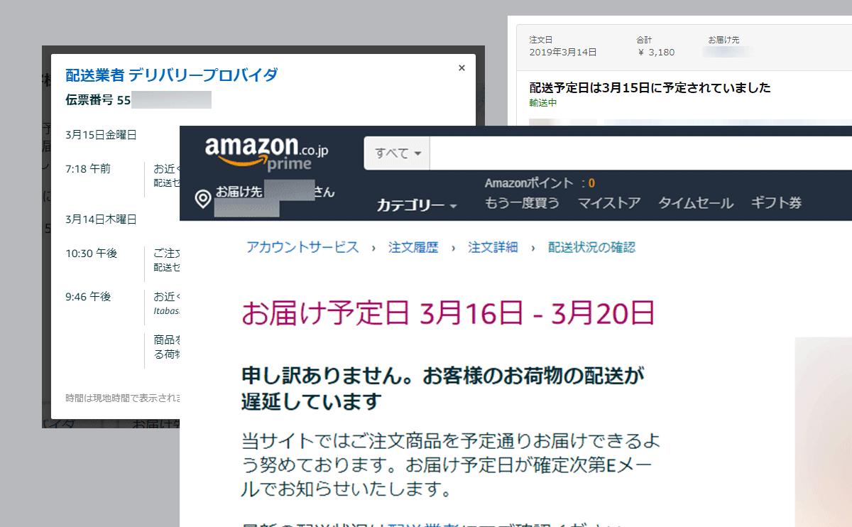 Amazonプライムお急ぎ便がデリバリープロバイダで予定日に届かない