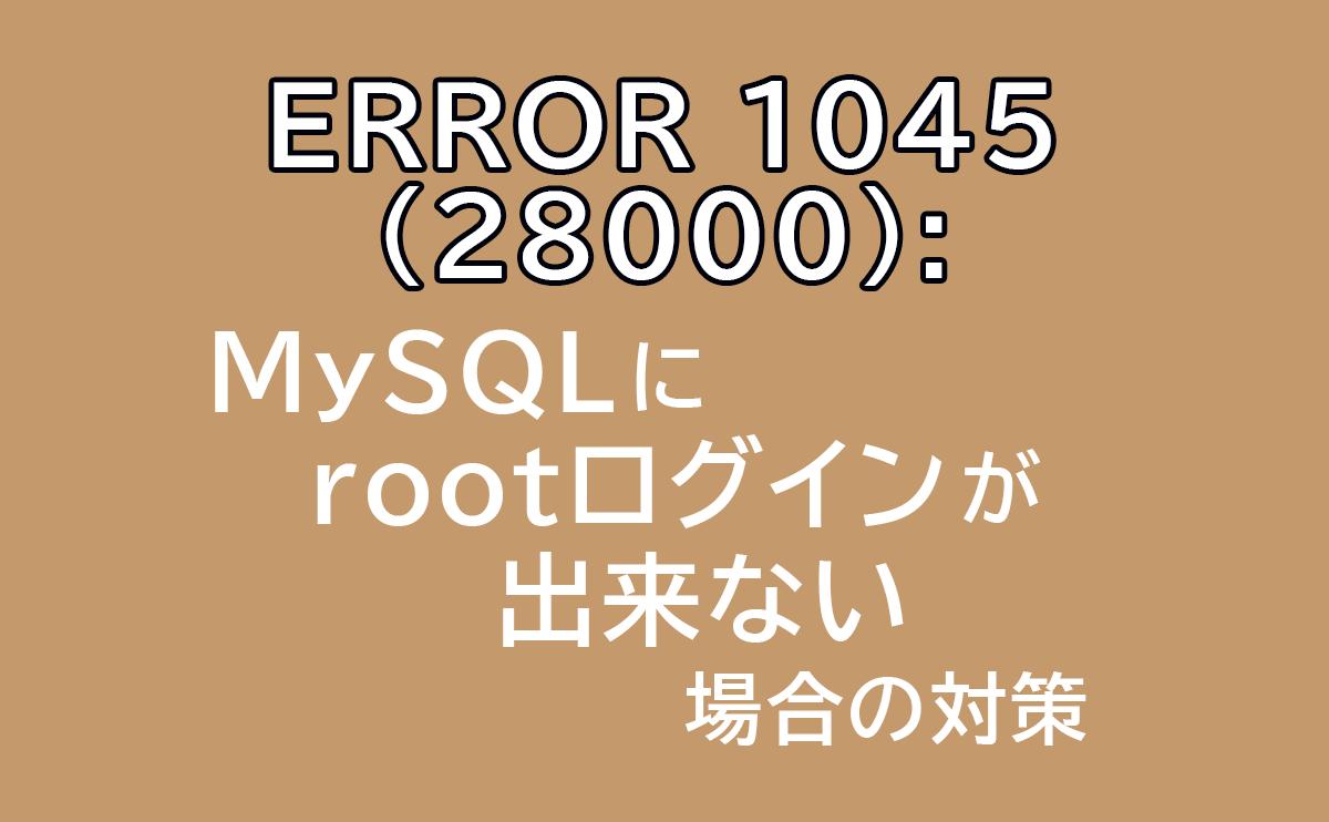 ERROR 1045 (28000):でMySQLにrootログインできない場合の対策