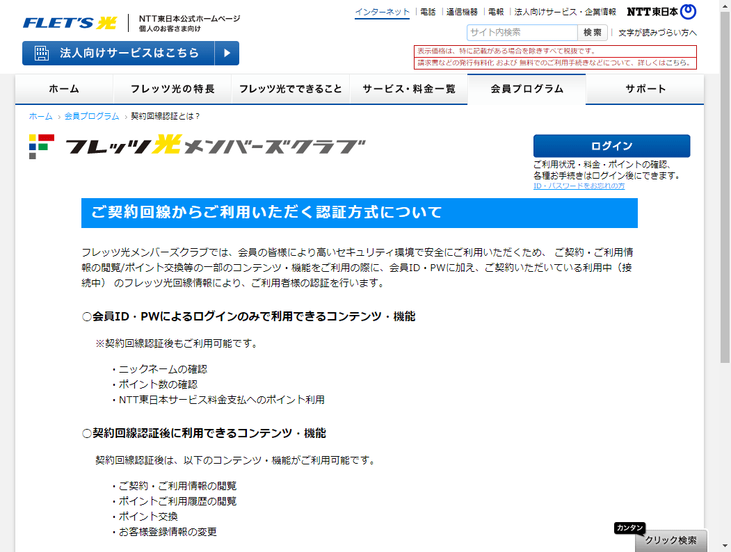 フレッツ光メンバーズクラブ公式サイト 契約回線認証とは?