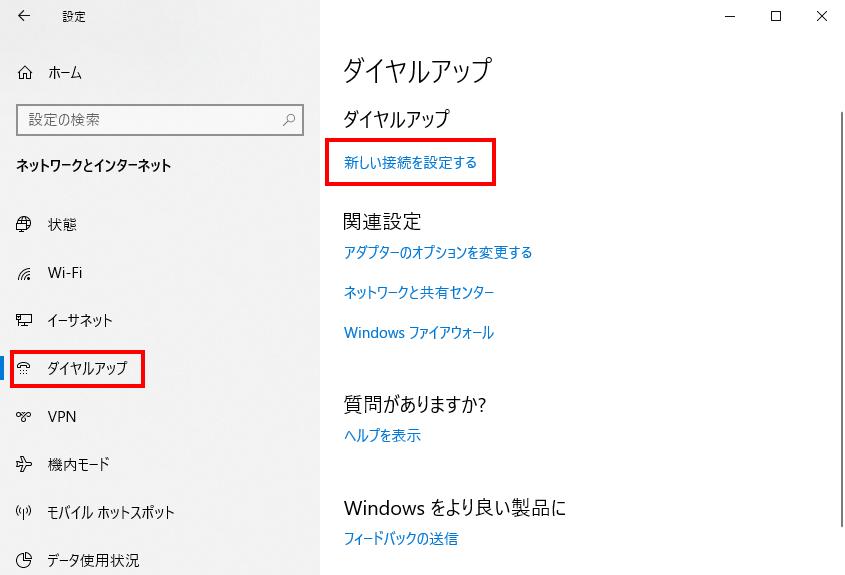 「ダイヤルアップ」から「新しい接続を設定する」をクリック