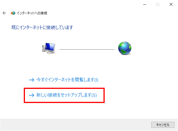 「新しい接続をセットアップします」をクリック