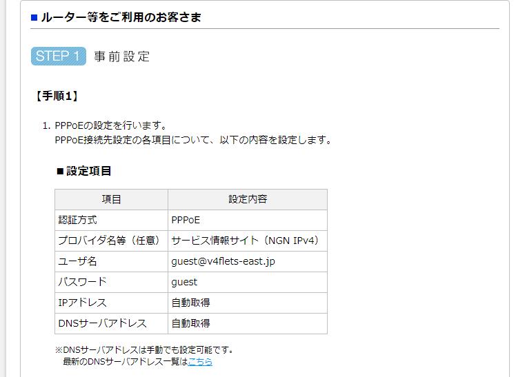 公式サイト掲載のPPPoE接続用のユーザー名とパスワード