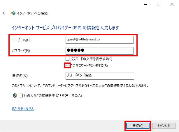 PPPoE接続用のユーザー名とパスワードを入PPPoeのユーザ名とパス力して「接続」をクリック