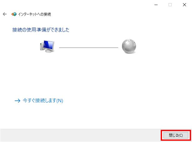 「閉じる」をクリック