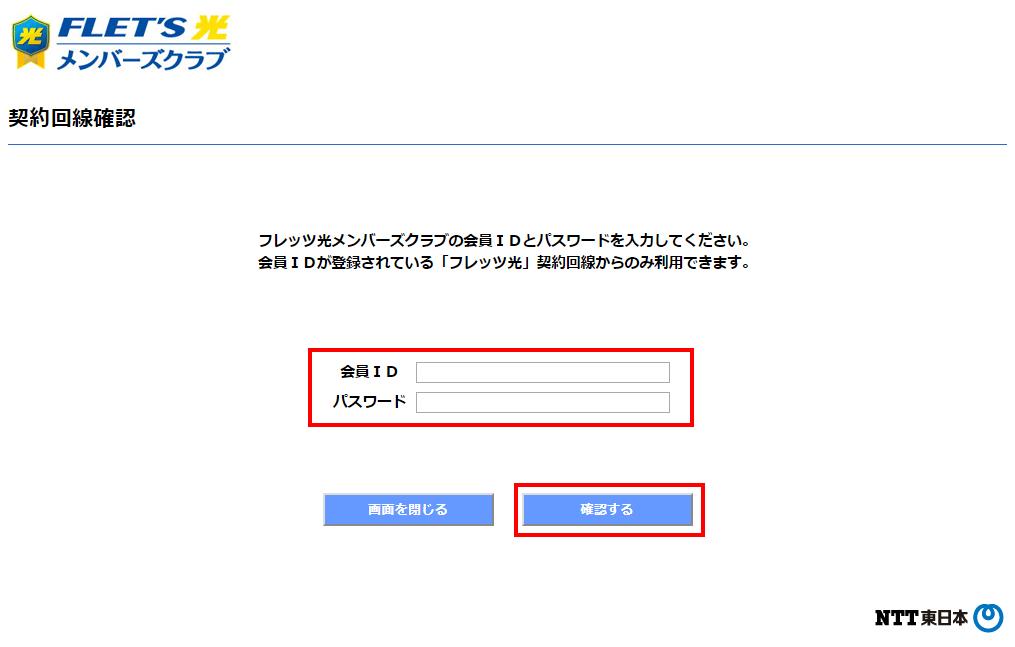 契約回線確認ページでIDとパスワードを入力