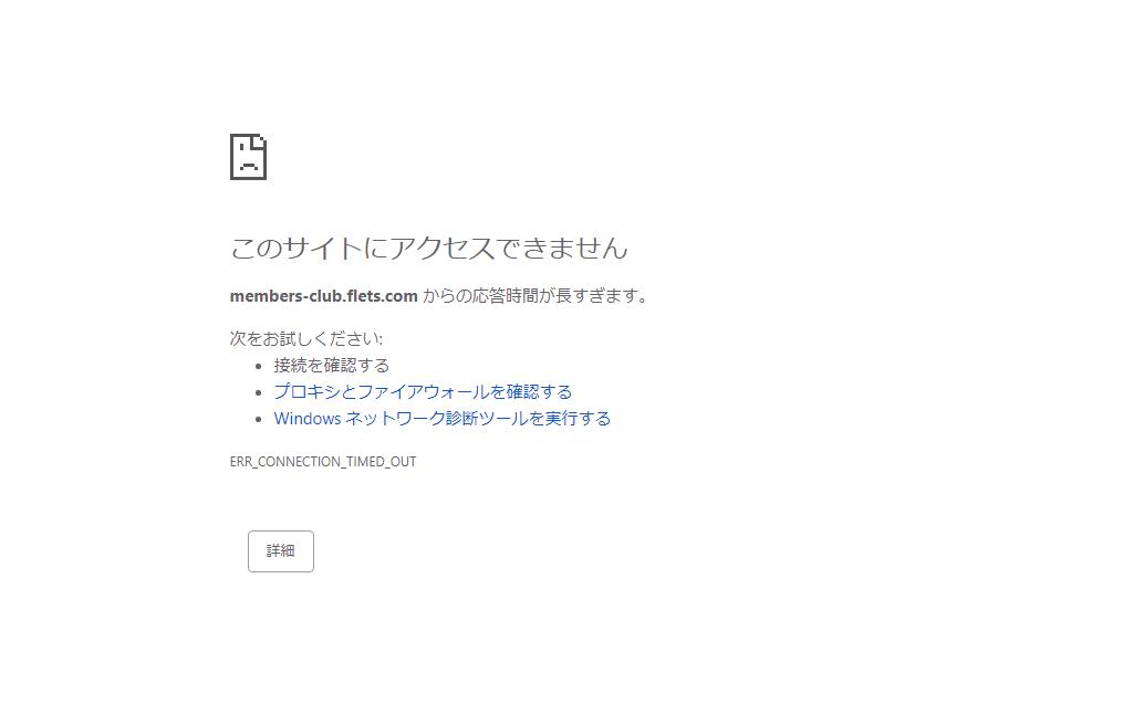 members-club.flets.com のタイムアウト表示