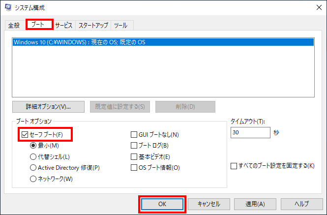 システム構成のブートオプションの「セーフブート」にチェック