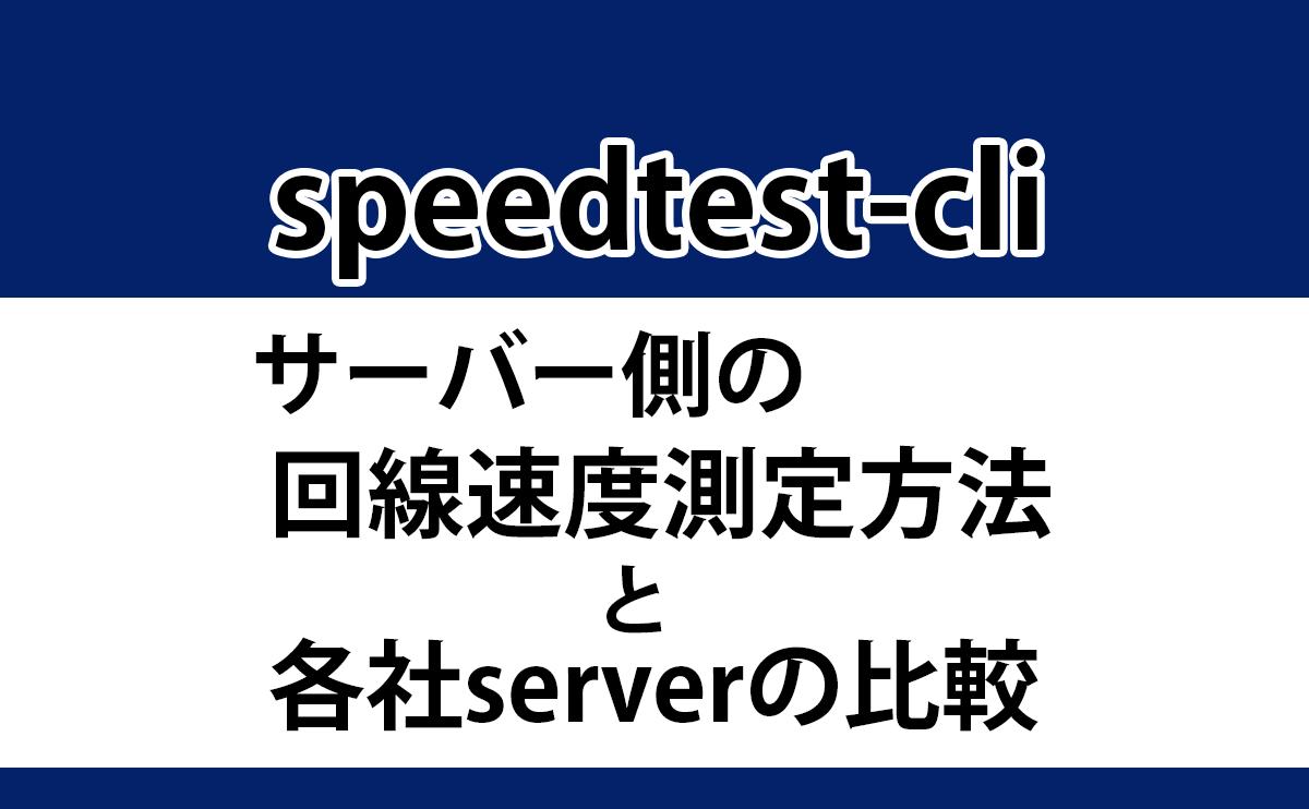 サーバー側の回線速度を測定する方法と各社の比較(speedtest-cli)