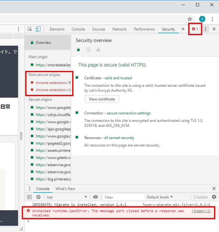 Chromeのデベロッパーツール全体