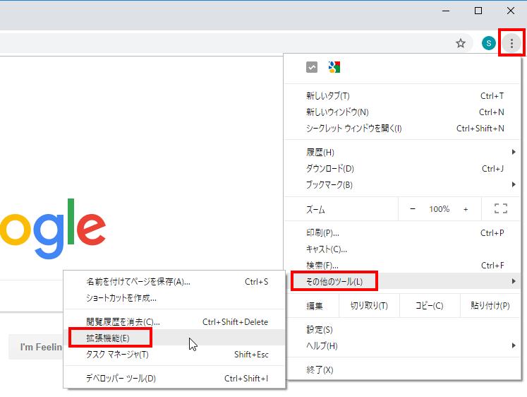 Chromeの拡張機能設定ページを開く