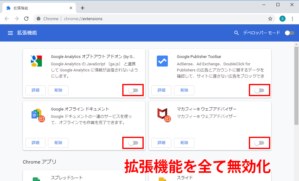 Chromeの拡張機能を全て無効化
