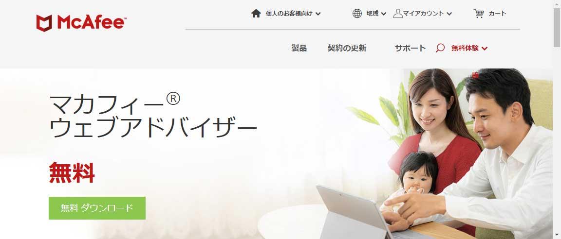 マカフィー® ウェブアドバイザー公式サイト