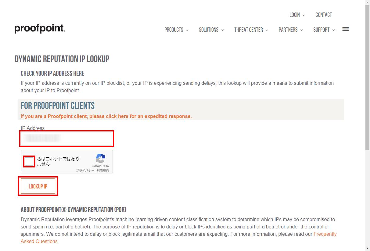 proofpointでIPアドレスのブロックをチェック