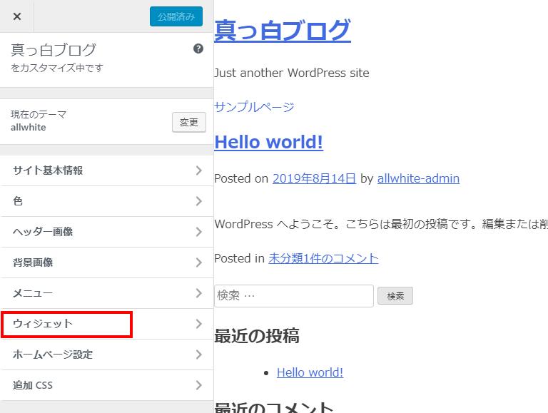 「ウィジェット」をクリック