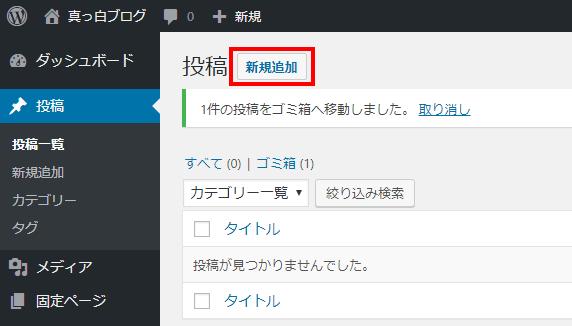 投稿の「新規追加」をクリック