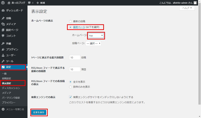 ホームページを固定ページに変更