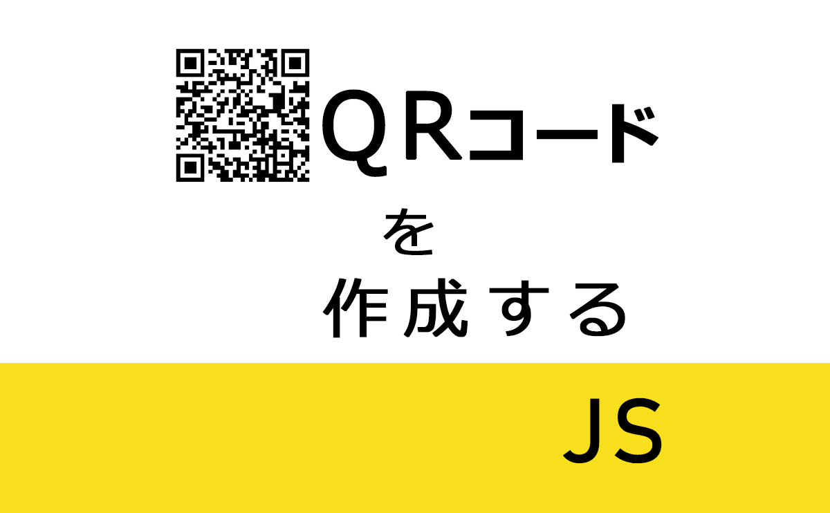 JavaScriptでQRコードを作成【jQuery】