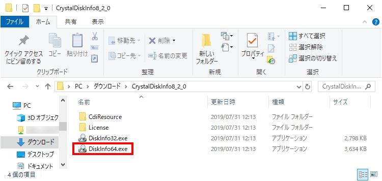 「DiskInfo64.exe」をクリック