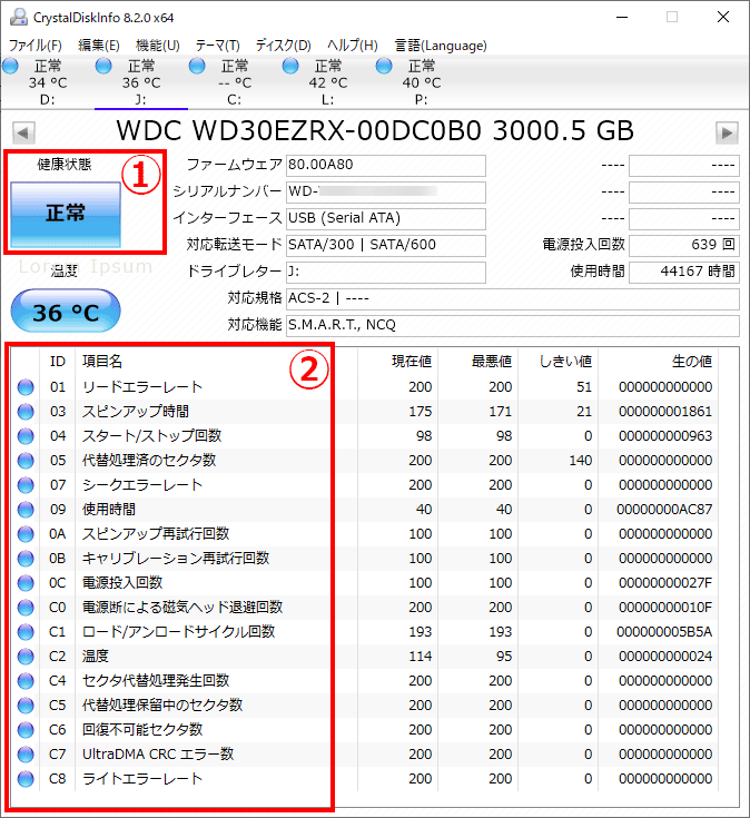 CrystalDiskInfoでエラーの有無をチェック