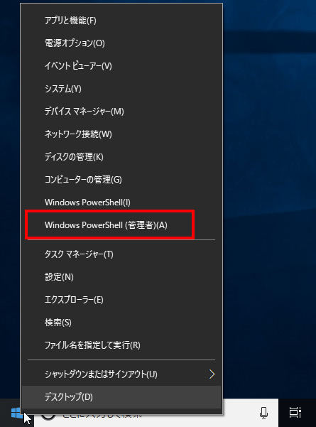 Windows PowerShellを起動