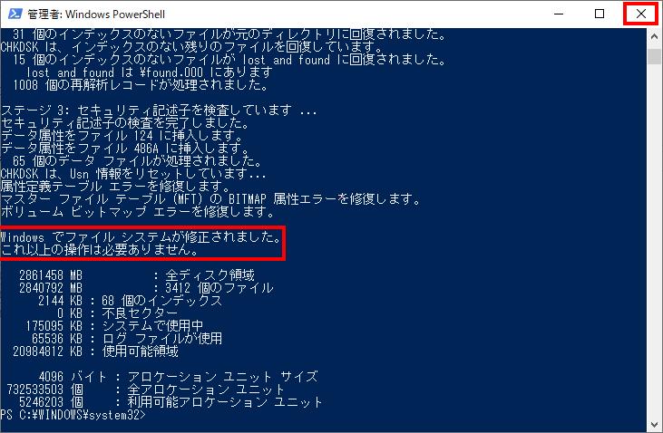 chkdskによるファイルシステムエラー修正完了
