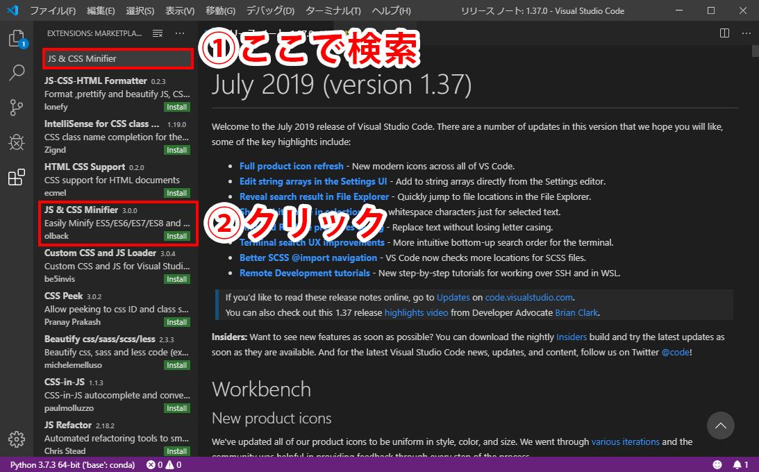 「JS & CSS Minifer」を検索してクリック