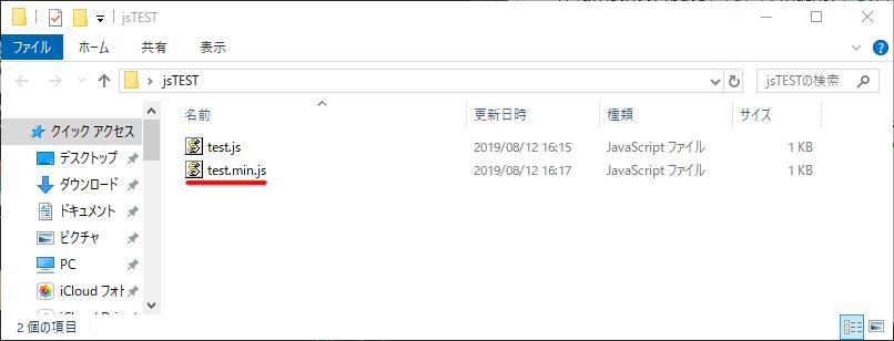 Minifyされたjsファイルが作成される