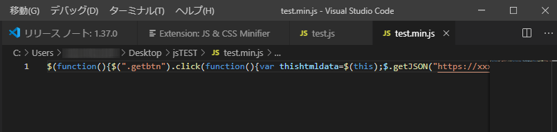 Minify後(圧縮後)のファイル内容