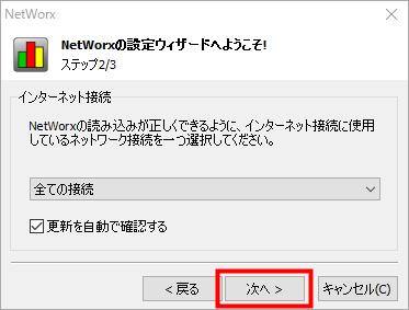 NetWorx初期設定ウィザード(2)
