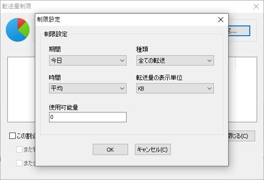 NetWorx転送量制限(2)