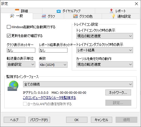 NetWorx設定画面