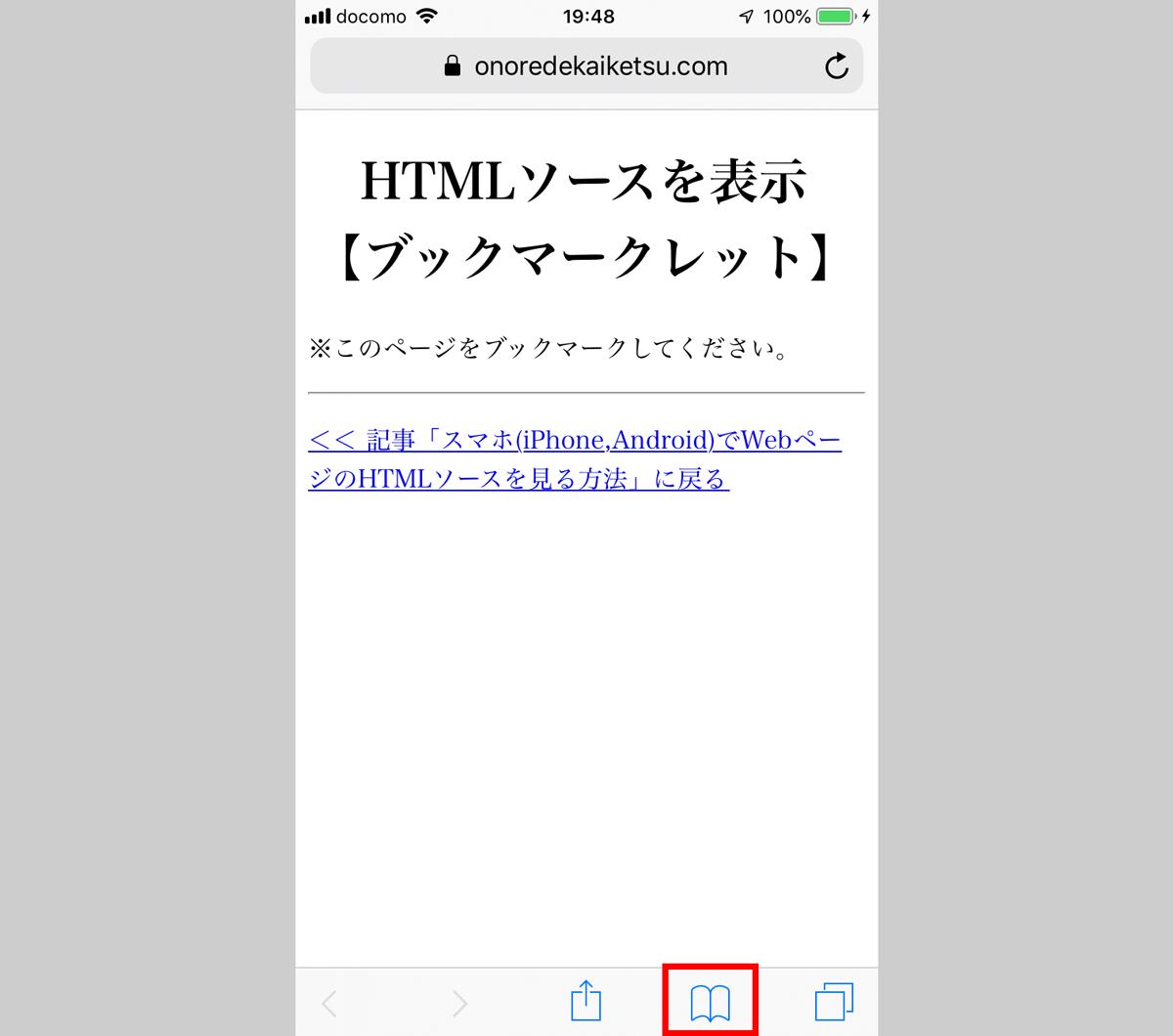 HTMLソースを閲覧したいページのお気に入りをタップ