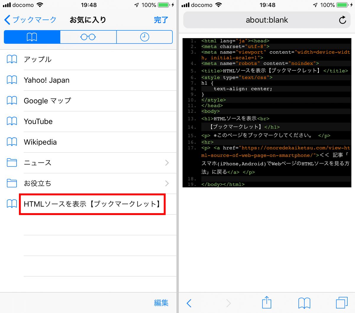 ブックマークレットを起動してHTMLソースを表示