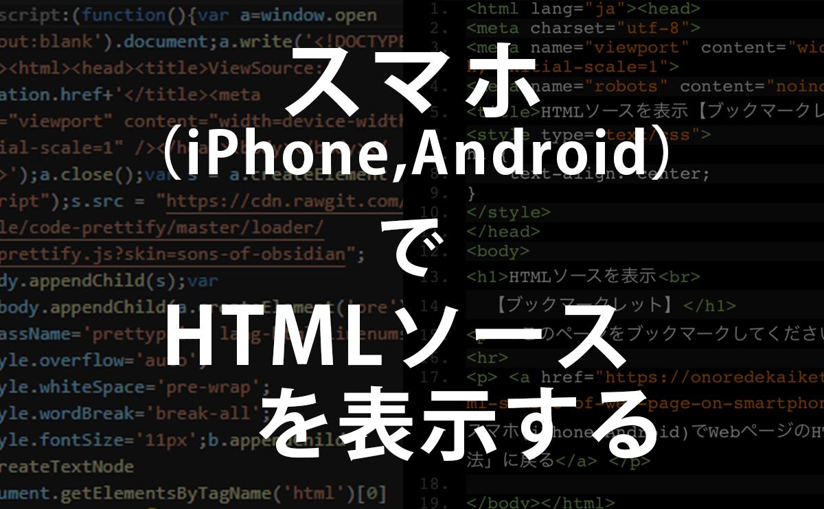 スマホ(iPhone,Android)でWebページのHTMLソースを見る方法