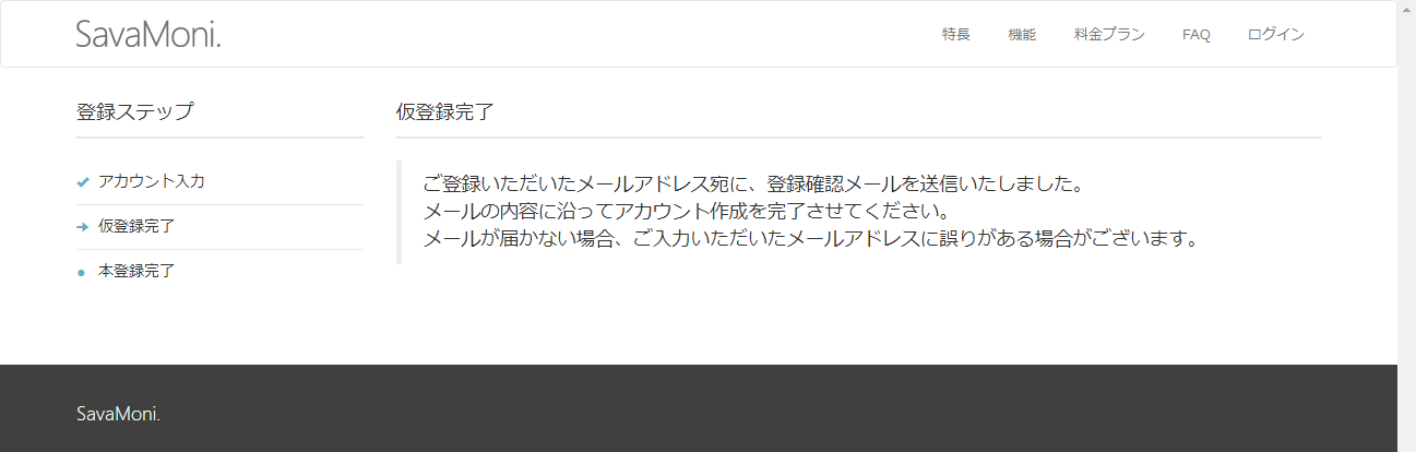 SavaMoni.(サバモニ)仮登録完了