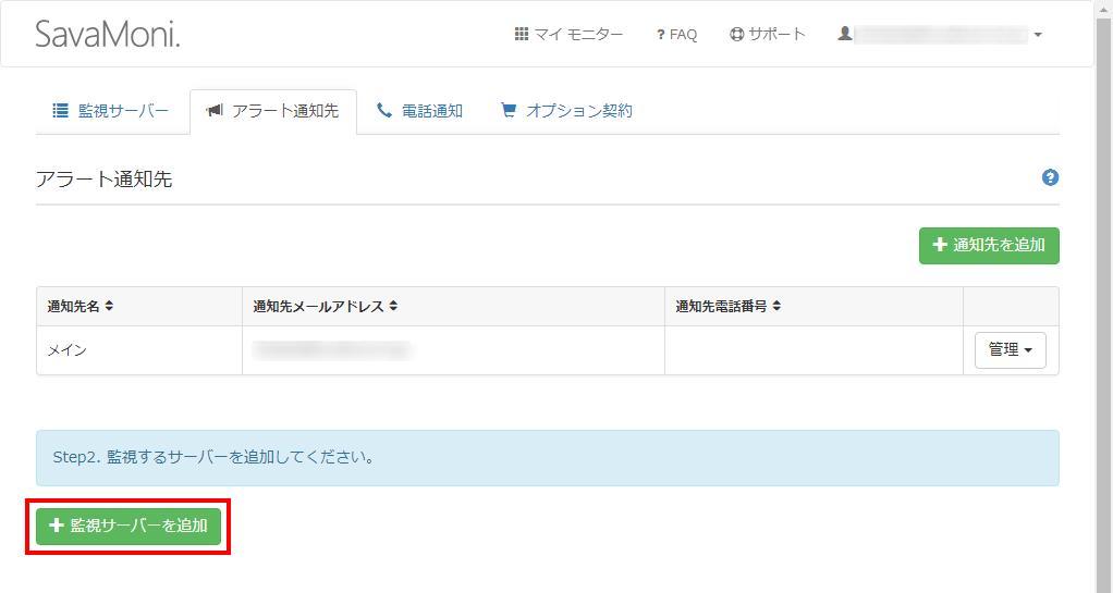 「+監視サーバーを追加」をクリック