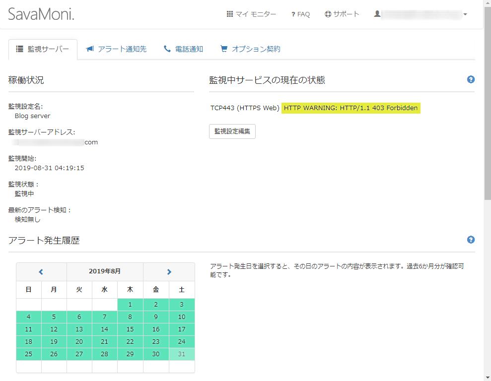 「403 Forbidden」の場合の動作確認