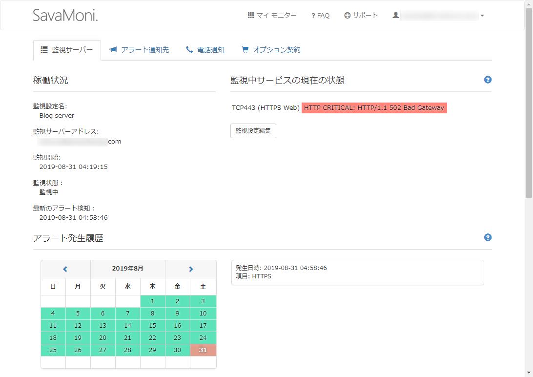 「502 Bad Gateway」の場合の動作確認