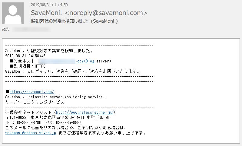 「502 Bad Gateway」の場合のメール通知