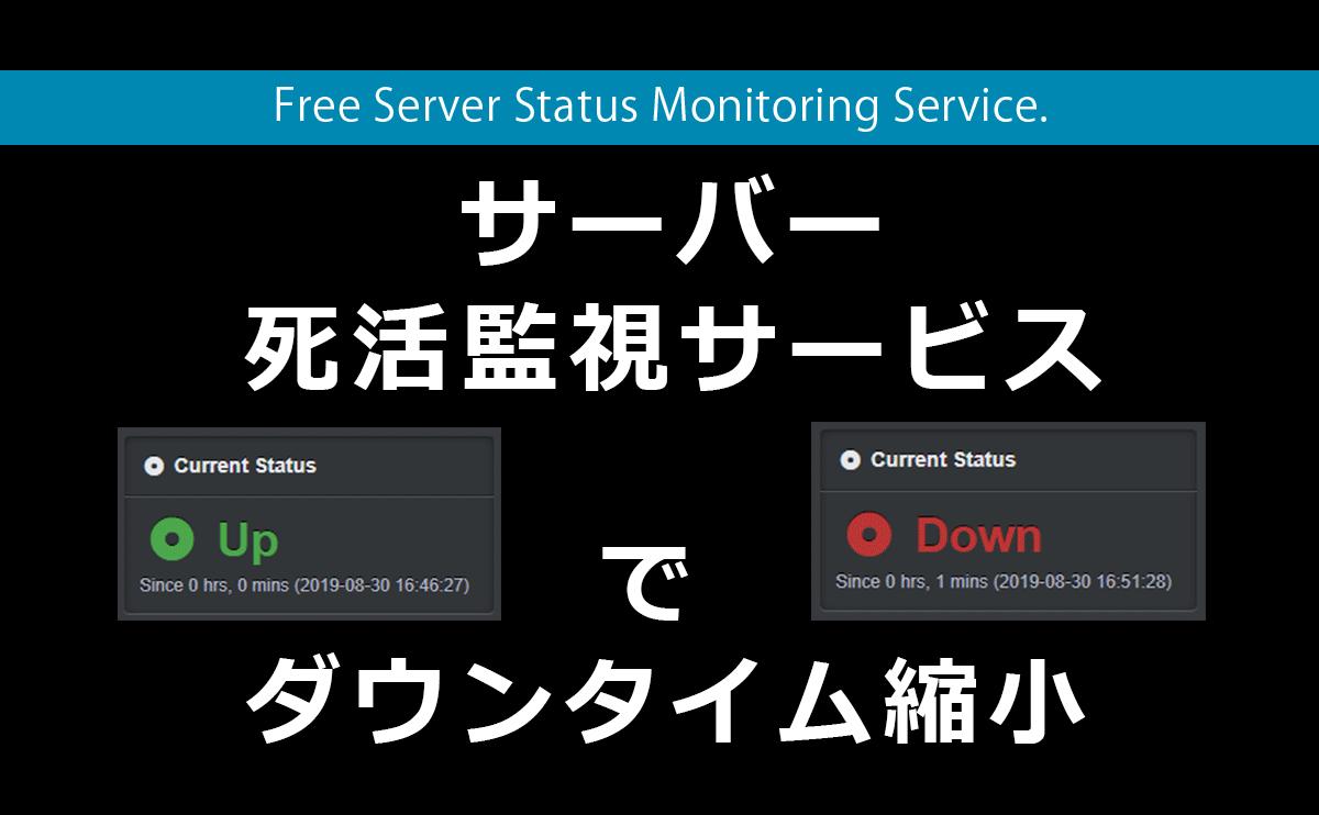 無料のサーバー死活監視サービスを設定してダウンタイムを縮小する