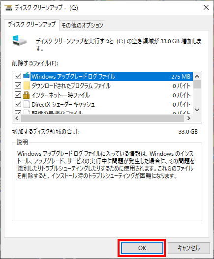 削除したいシステムファイルにチェックを入れて「OK」をクリック