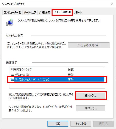 システムのプロパティでCドライブを選択して「構成」をクリック