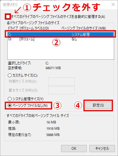 Cドライブを「ページングファイルなし」に設定