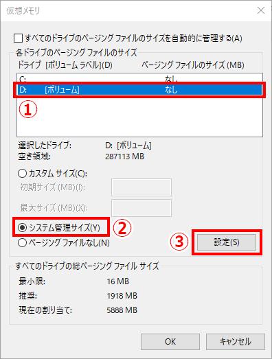 C以外のドライブを「システム管理サイズ」に設定
