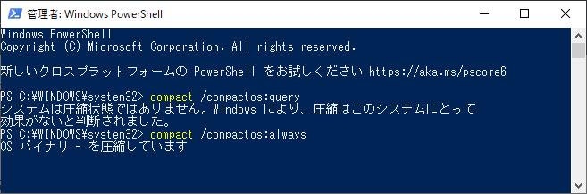 OSの圧縮を実行中